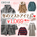 セシール - 冬のマストアイテム?¥1,069~