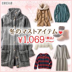 セシール - 冬のマストアイテム?¥1,069〜