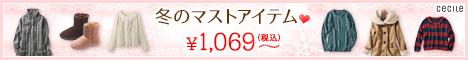 セシール - 今すぐ着たい?夏服¥961〜