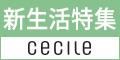 セシール - 新生活応援キャンペーン