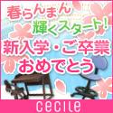 セシール - 新入学・ご卒業おめでとう