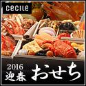 セシール - 2016迎春おせち