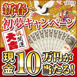 セシール - 新春初夢キャンペーン