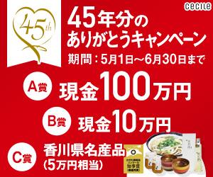 45年分のありがとうキャンペーン【応募で当たる!】