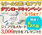 セシールお買い物アプリダウンロードキャンペーン実施中!!