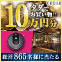 セシール - 春GO!わくわくキャンペーン