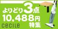 セシール - よりどり3点10,488円