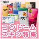 コンドーム・スキン特集 - セシール