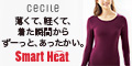 セシール - スマートヒート(Smart Heat)