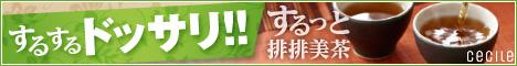 するっと排排美茶特集 - セシール