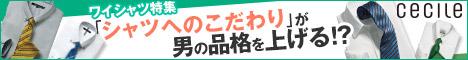 セシール - ワイシャツ特集