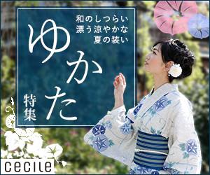 セシール - 浴衣特集