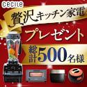 セシール - 贅沢キッチン家電キャンペーン