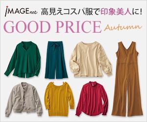 イマージュ - コスパ服で印象美人!秋のグッドプライス