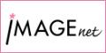 IMAGEnet/イマージュネット