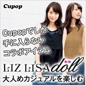 bbn_LIZ LISA doll(リズリサドール)カジュアル