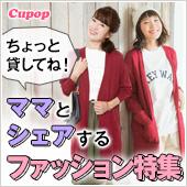 bbn_ママとシェアするCupopファッション