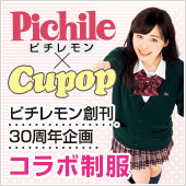 Cupop×ピチレモン コラボ制服
