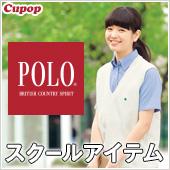 bbn_POLO BCS(ポロビーシーエス)