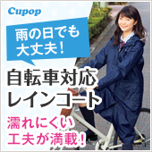 tbn_自転車対応レインコート