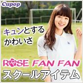 ROSE FAN FAN(ローズファンファン) School Line