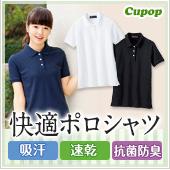 bbn_制服・スクールアイテム ポロシャツ