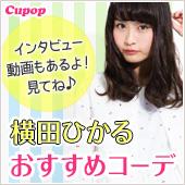 Cupop×横田ひかる