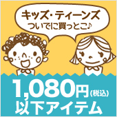 キッズ&ティーンズ1080円(税込)以下アイテム