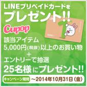 LINEプリペイドカードプレゼントキャンペーン