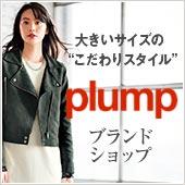 plumpブランドショップ