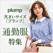 プランプ(plump)の通勤服特集