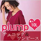 plumpチュニック&ワンピース特集