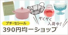 特集_390円均一ショップ petit*cecile