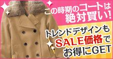 今すぐ着たいコートがお買い得!