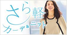 さら軽カーデ&ニット特集