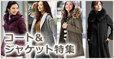 冬のコート・ジャケット特集