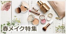 2017春メイク特集