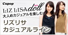 sbn_LIZ LISA doll(リズリサドール)カジュアル