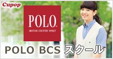 sbn_POLO BCS(ポロビーシーエス)