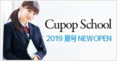sbn_Cupop制服ポータル