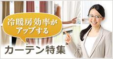 特集_遮熱ミラーレースカーテンで冷暖房の効率アップ!