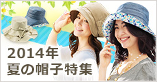 特集_夏の帽子特集