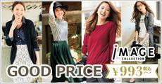 【image】GOOD PRICE