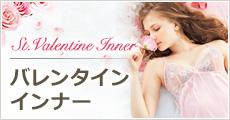 バレンタインインナー特集