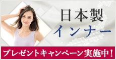 日本製インナー特集