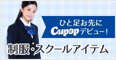 ひと足お先にCupopデビュー!制服スクールアイテム