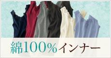 レディース綿100%特集