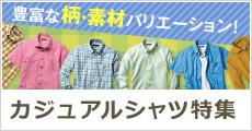 特集_メンズカジュアルシャツ特集