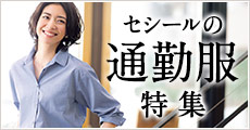 特集_セシールの通勤服特集