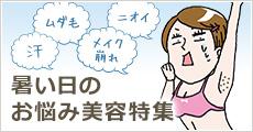 特集_暑い日のお悩み美容特集